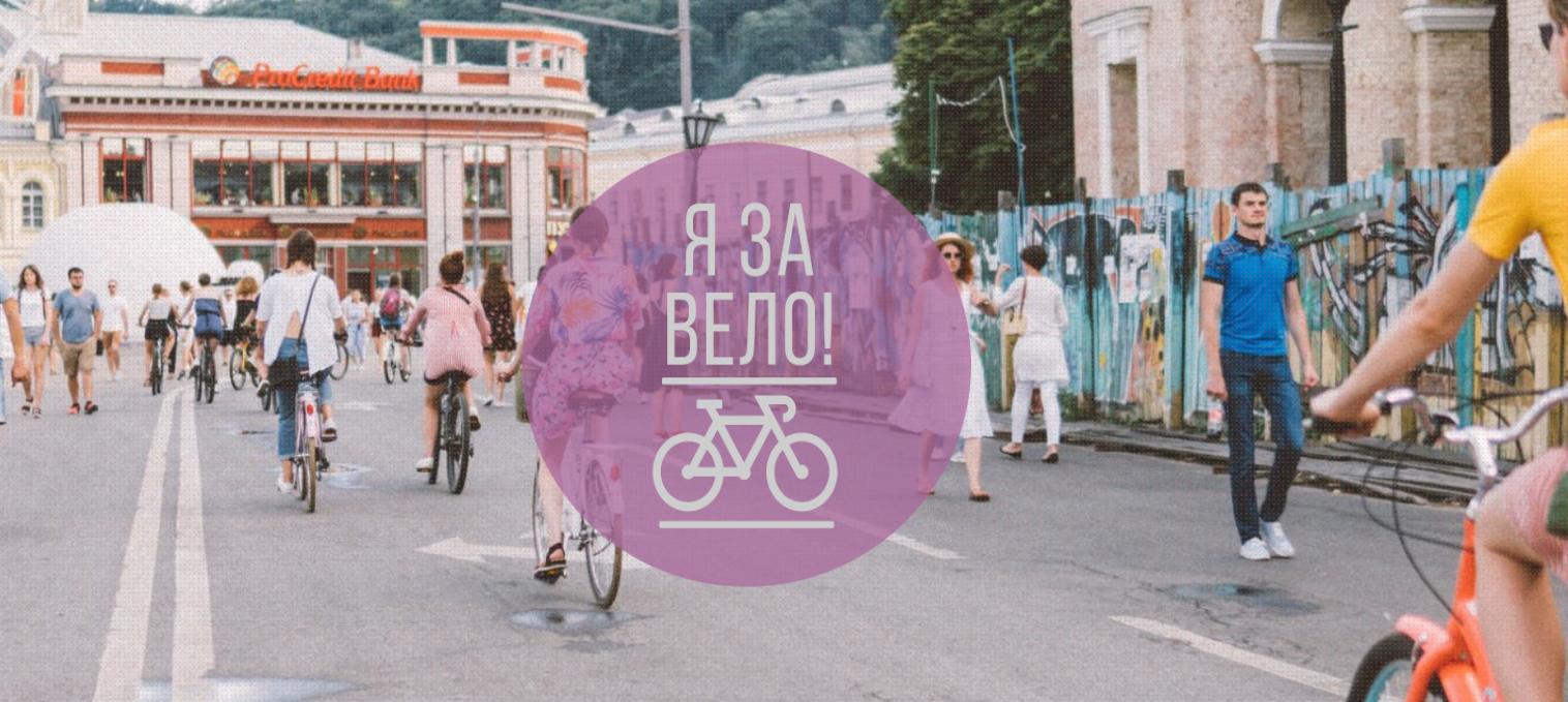 Екологічна Альтернатива за вело!